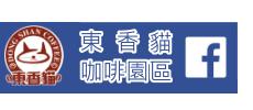 東香貓咖啡園區粉絲團